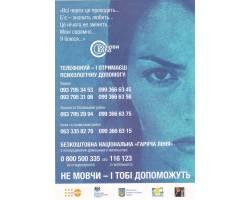 Що таке «домашнє насильство», згідно із законом?