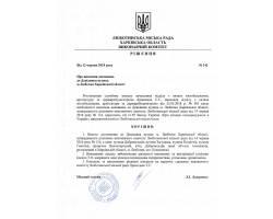 Рішення виконавчого комітету Люботинської міської ради від 12 червня 2018 року № 142